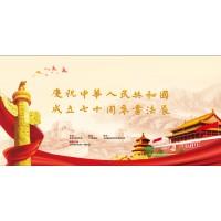 二零一九年廣州書法展